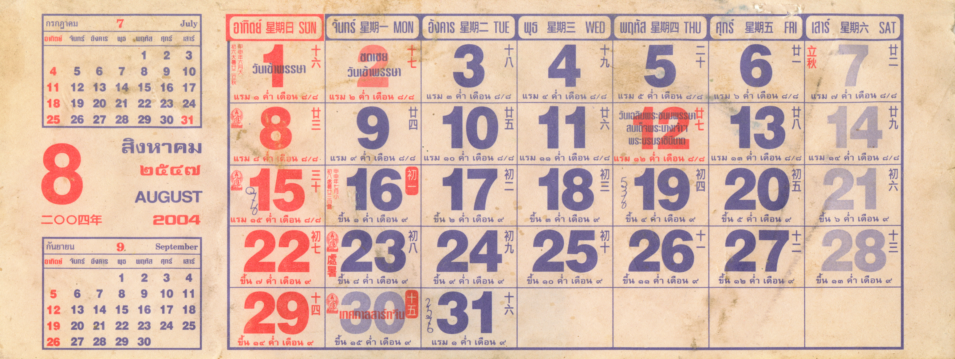 Everything You Need To Know About Printed Calendars